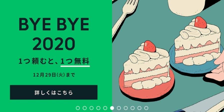 BYE BYE 2020 キャンペーン Uber Eats(ウーバーイーツ)