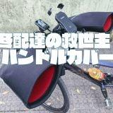 自転車ハンドルカバー
