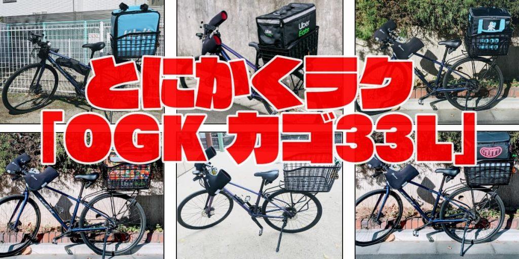 配達バッグ 自転車固定 OGK