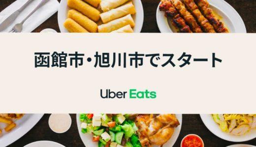 【Uber Eats | 北海道】4月8日からウーバーイーツ函館市、ウーバーイーツ旭川市が開始!既存エリアの札幌市も拡大!