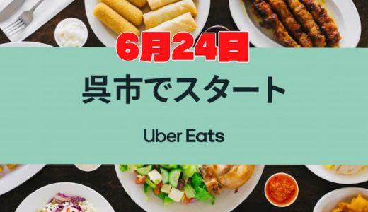 【Uber Eats | 広島】6月24日からウーバーイーツ呉市がスタート!広島市、松山市、岡山市、仙台市ではエリアが拡大!