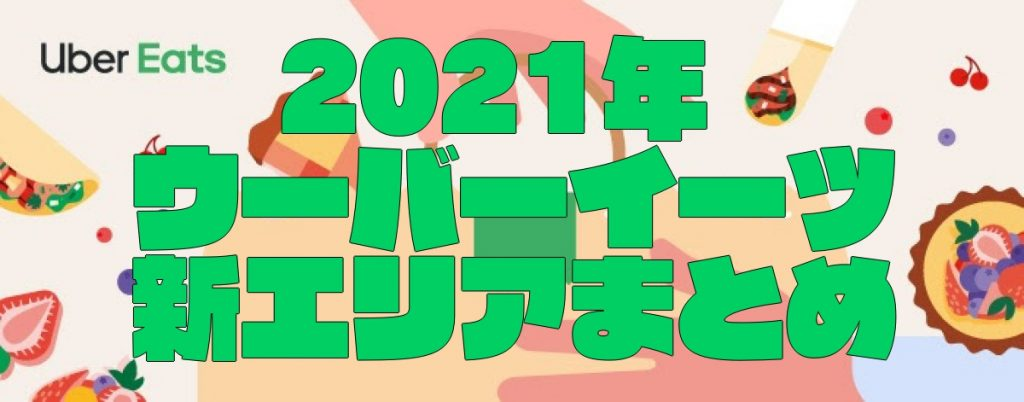 ウーバーイーツ2021年新エリアまとめ