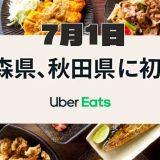 【Uber Eats | 青森・秋田】7月1日にウーバーイーツ青森市、八戸市、ウーバーイーツ秋田市が新たに開始!続々と東北でサービススタート