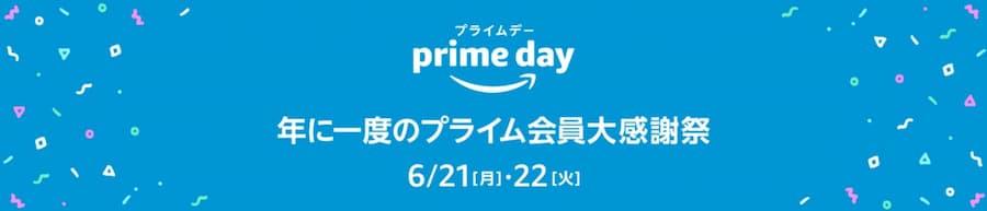 Amazonプライムデーセール ウーバーイーツ 2021