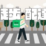 【6月22日】Uber Eatsで徒歩配達スタート!まずは23区から試験導入。初期費用無し、徒歩でウーバーイーツ配達ができるようになる