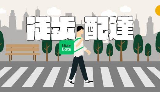 【9月22日】Uber Eatsで徒歩配達正式導入!初期費用無し、徒歩でウーバーイーツ配達ができるようになる。新たに21都市で試験導入