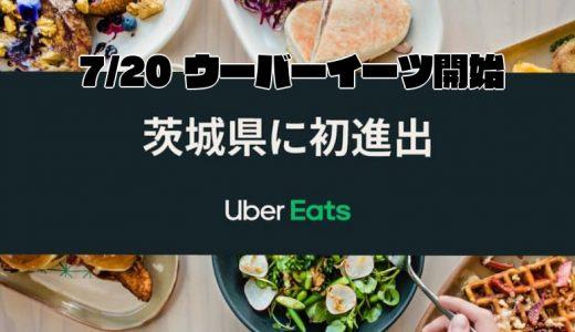 【Uber Eats | 茨城】関東ラストはウーバーイーツ茨城!7月20日に水戸市、つくば市、日立市の三都市でサービス開始